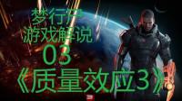 梦行尸《质量效应3》游戏解说03