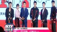 杨紫——《烈火英雄》《沉默的证人》 东方电影报道 20190818
