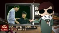 趙本山 高秀敏 范偉 小品《有錢了》3030精編-綜