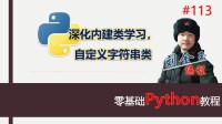 零基础Python教程113期 深化内建类学习,自定义字符串类#刘金玉编程