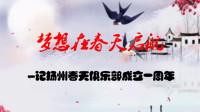 梦想在春天启航 -记扬州春天俱乐部成立一周年