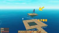 """木筏求生联机87!儿子自己造了块""""悬空地板"""",不靠任何柱子飘浮在空中,不科学"""