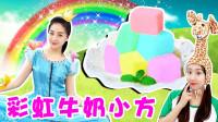 食玩DIY彩虹牛奶小方 新魔力玩具学校