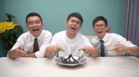 """试吃众多网友推荐的""""清道夫"""",真好吃吗?一口下去把3小伙吃自闭了"""