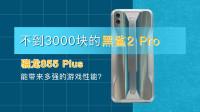 不到3000块的黑鲨2 Pro,骁龙855 Plus能带来多强的游戏性能?