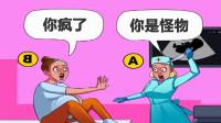 脑力测试:医院里的护士和孕妇,谁在撒谎?为什么?