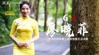 Miss China International 2019世界华裔小姐大赛总决赛
