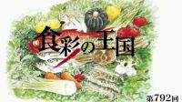 【朝日】食彩之国 第792回 蝾螺(双语字幕)@イロハ字幕