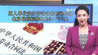 用人单位支付劳动者经济补偿金北京最高标准每月31776元 北京您早 20190819 高清