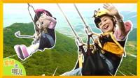 [爱丽去哪儿] 惊叫连连!挑战亚洲最长的高空飞索 | 爱丽去哪儿