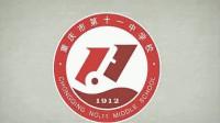 重庆市第十一中学校崇德武术队