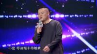 中国达人秀第6季:岳云鹏登上登上舞台收货三盏红灯