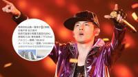 八卦:周杰伦被曝出售东京房产 价值1.77亿元