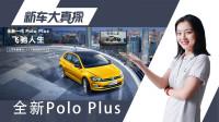 到店实拍,Polo Plus最高优惠1.3万啦 还有3千大礼包!