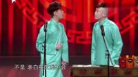 张云雷改编《探海水河》,杨九郎听后吓得摔倒了,观众爆笑