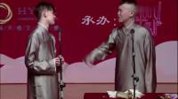 杨九郎:你不要蹭九字科的热度,张云雷:多可爱啊