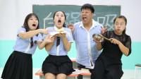 老师让学生挑战爆辣皮蛋,谁吃得多有奖励,没想女同学直接吃一盘