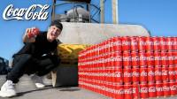 压路机碾压1000罐可乐,你猜可乐能坚持多久?一起来见识下!