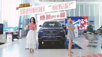 新车初体验2019-当主持人变成销售会怎么卖车?吉利博越Pro到店实拍