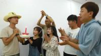 同事给小伙过生日,小伙说出生日愿望后,同事的做法太有才了