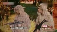 文松节目现场上演真人版吃鸡,观众笑到不行