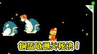 ★马里奥制造2★四星难关钢盔龟通关秘诀!跳跃的技巧真的太重要!★11c