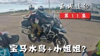《行疆 西域远征》第11集:西北千里丨摩旅中国纪录片