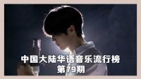 中国大陆华语音乐流行榜第79期,鹿晗演绎周杰伦经典空降三甲