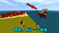 迷你世界故事:聪明的渔夫,不小心救下了恶魔,最终还是战胜了他