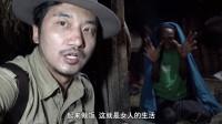 中国小伙夜宿食人族部落,发现食人族女人的秘密