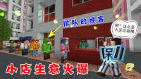 我的世界上海淘金记06:卖垃圾桶生意火爆,顾客居然排队抢购【游戏真好玩】