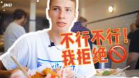 想给中国同事安利腐国国菜,英国小哥竟然率先拒绝了食物