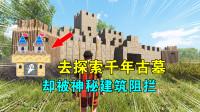 Scum荒野求生22:前往古墓探索,被神秘建筑阻拦,原来这是黑风寨