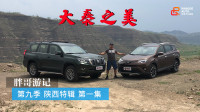 大秦之美——《胖哥游记》第九季 陕西特辑 第一集