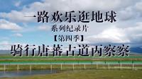唐蕃古道丙察察骑行预告 2019一路欢乐逛地球车队骑行