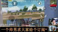 和平精英奇怪君 AK配M24野区远近作战拉枪秒三队 奇怪君和平精英游戏实况