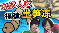 给日本友人吃虫子果冻!什么反应?挑战中国蜜汁食物! ③