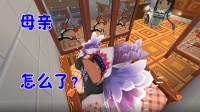 迷你世界故事:三位仙女的母亲病倒了,可是她们为什么都不愿意回去看望她呢?