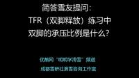简答雪友提问20190820:TFR练习中,双脚的承压比例是什么?