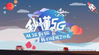 从 1G 到 5G,我们经历了什么?