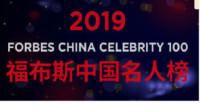 福布斯2019中国名人榜:吴京黄渤胡歌位列前三