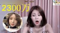 八卦:中国土豪打赏韩国女主播 女主播鞠躬飙泪