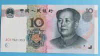 10元人民币上有另一个人的名字?到底是哪位高人?看完涨知识!