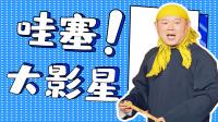 """【哇塞!大影星 l 第十五期】""""萌贱一哥""""小岳岳,""""纲丝节""""前还不快来复习一下"""