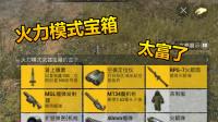 和平精英:体验服新模式火力对决,超级武器箱火箭筒
