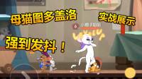 猫和老鼠手游:新母猫图多盖洛实战效果,能否活过共研服