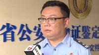法医陈林:让证据说话 让真凶现形 安徽新闻联播 20190820 高清