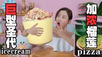 密子君·在线吃播表演5种花式麦片吃法,一桶冰淇淋瞬间下肚!