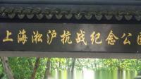 上海淞沪抗战纪念公园(一)