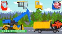 粗心的工人忘记给挖掘机推土机压路机卡车安装驾驶室了 家中的美国学校